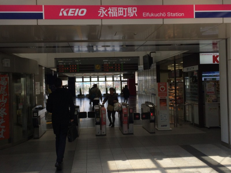 【11時25分】井の頭線「永福町駅」出発