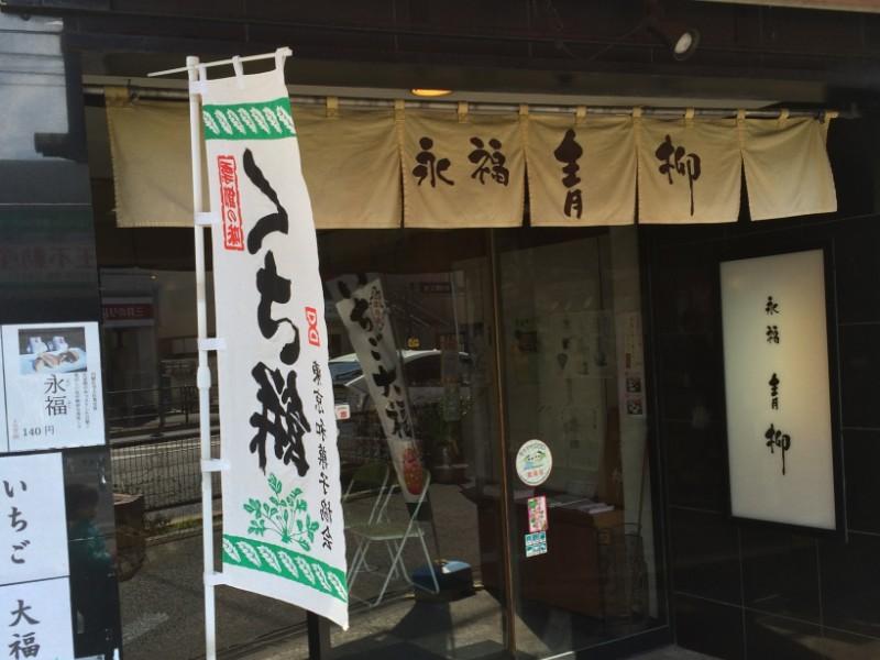 【15:50】老舗和菓子「青柳」に立ち寄りお土産に吉祥餅を購入