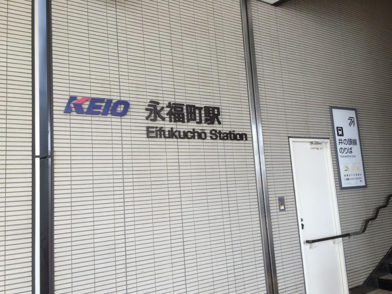 【16:30】井の頭線「永福町駅」ゴール