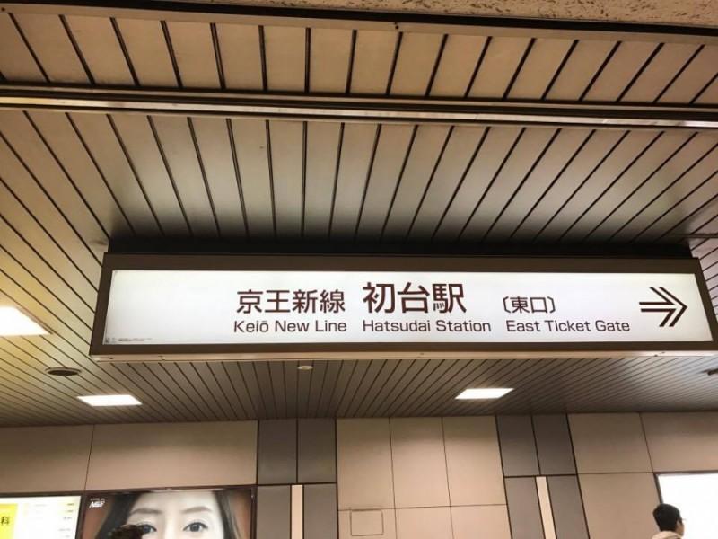 【16:45】京王線「初台駅」スタート