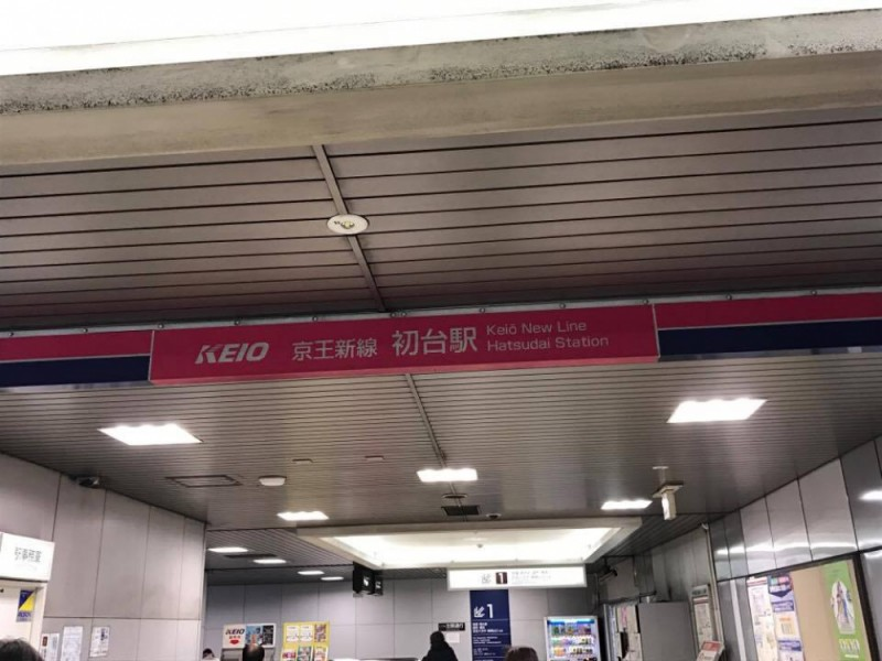 【23:00】京王線「初台駅」ゴール