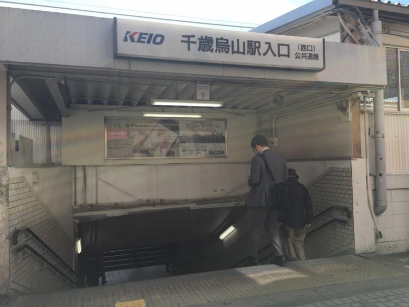 【11:30】京王線「千歳烏山駅」スタート!