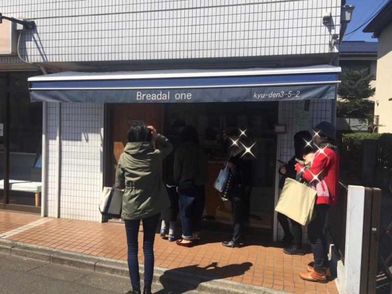 【11:40】開店前から行列!人気ベーカリー「Breadal one(ブレッダルワン)」へ!
