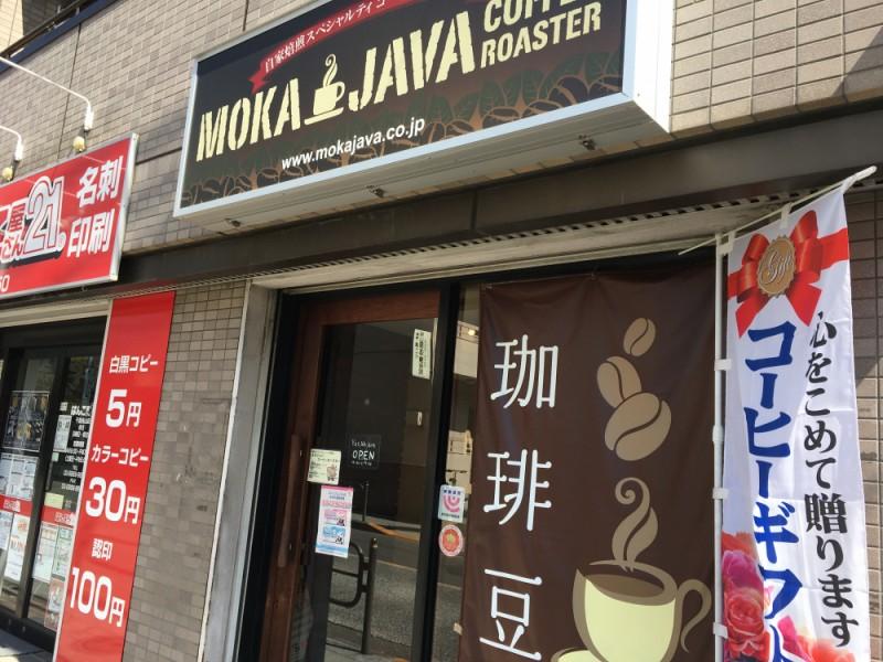 【14:15】本当に美味しいコーヒーがここにある!地域で長年愛される「MOKA JAVA(モカジャバ)」でコーヒーを購入。