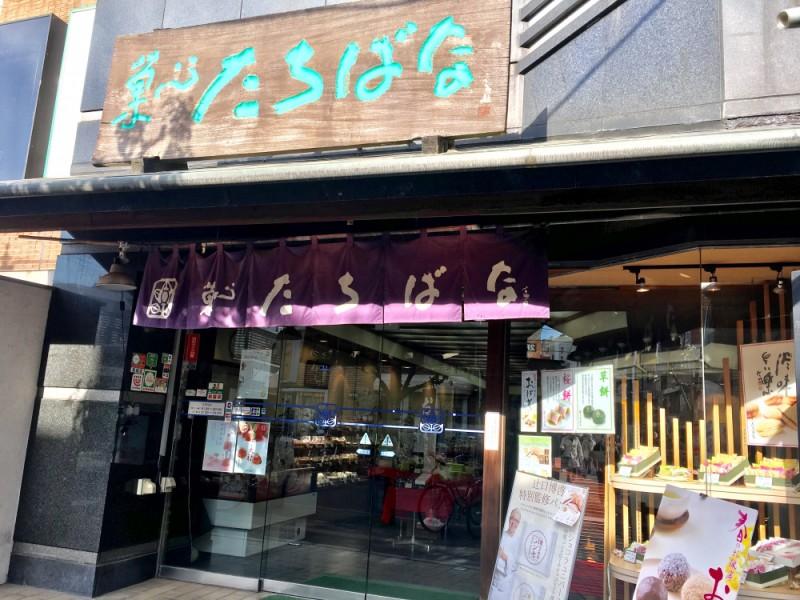 【14:45】千歳烏山で和菓子を買うなら「菓心たちばな」へ!