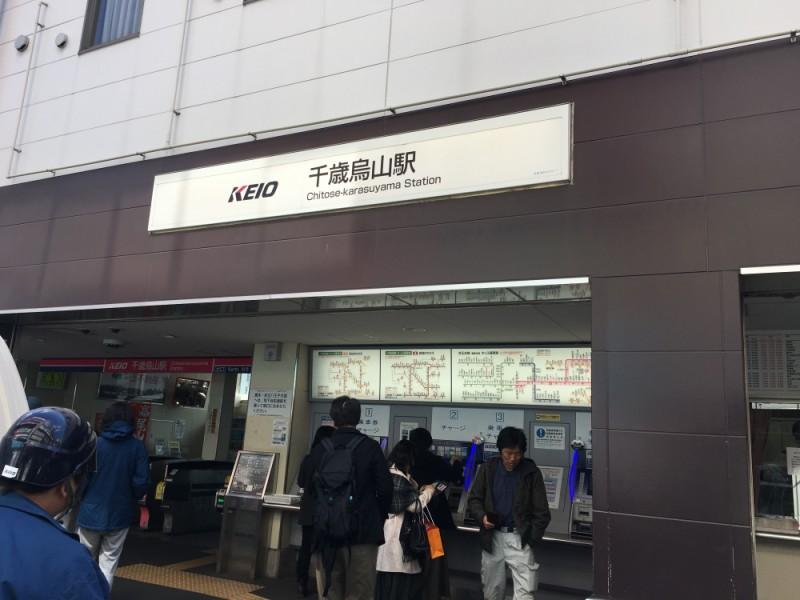 【15:00】京王線「千歳烏山駅」ゴール!