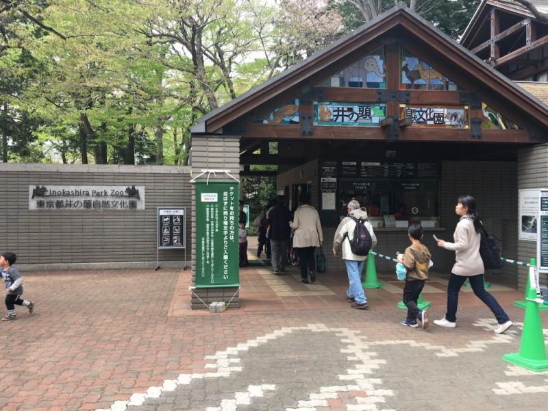 【10:30】井の頭自然文化園<動物園(本園)>に入園