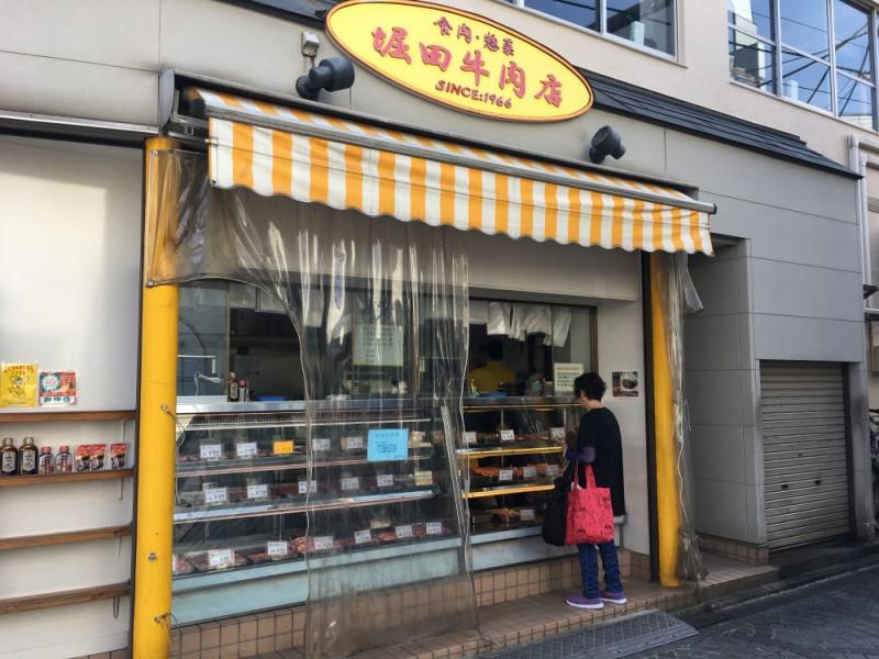 【15:20】「堀田牛肉店」で夕飯のお惣菜を購入