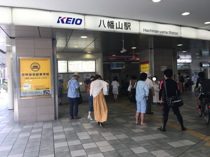 【10:00】京王線「八幡山駅」スタート