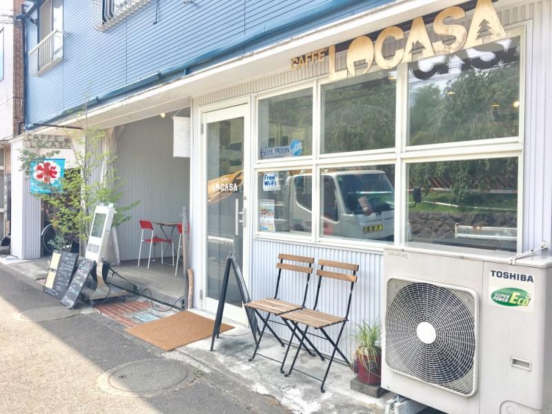 【11:30】子連れに優しいカフェ「caffé LOCASA (カッフェ ロカーサ)」でランチ