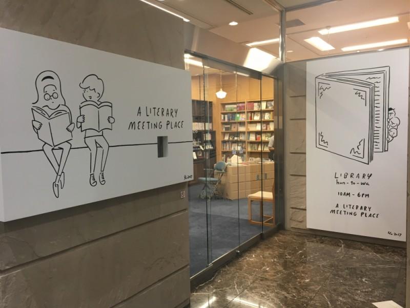 【14:30】「世田谷文学館」内のライブラリー「ほんとわ」に寄り道