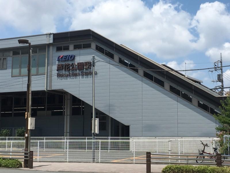 【15:00】京王線「芦花公園駅」ゴール