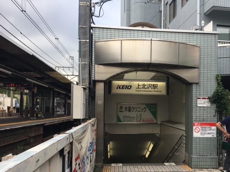 【11:20】京王線「上北沢駅」スタート