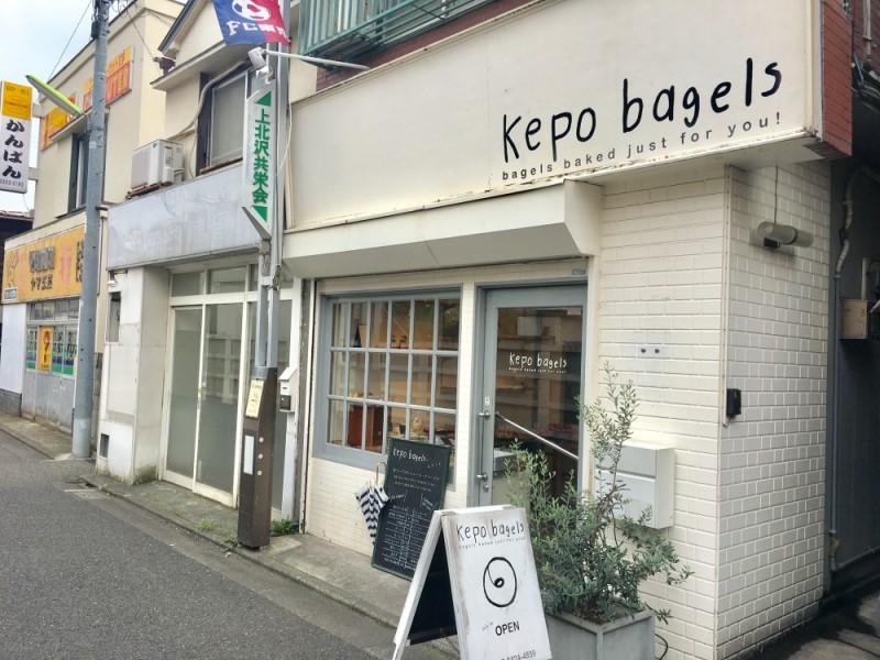 【13:00】大人気の「Kepo bagles(ケポベーグルズ)」でおやつにベーグルを購入
