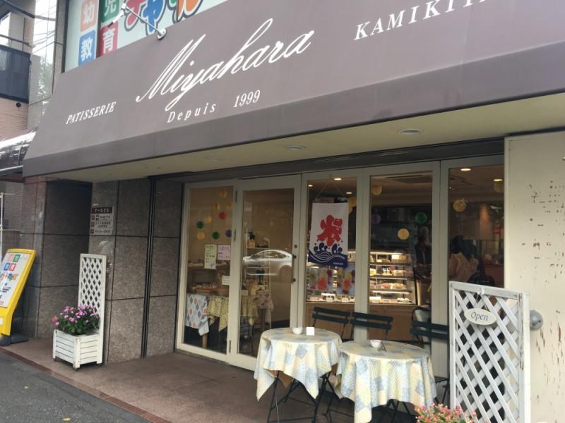 【14:30】地元の有名店「パティスリーミヤハラ」でお土産にケーキを購入
