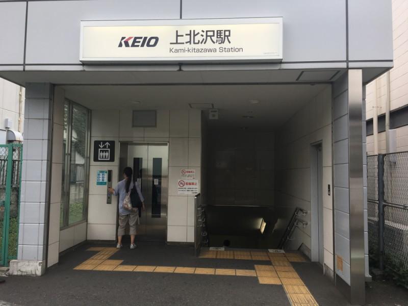 【15:00】京王線「上北沢駅」ゴール