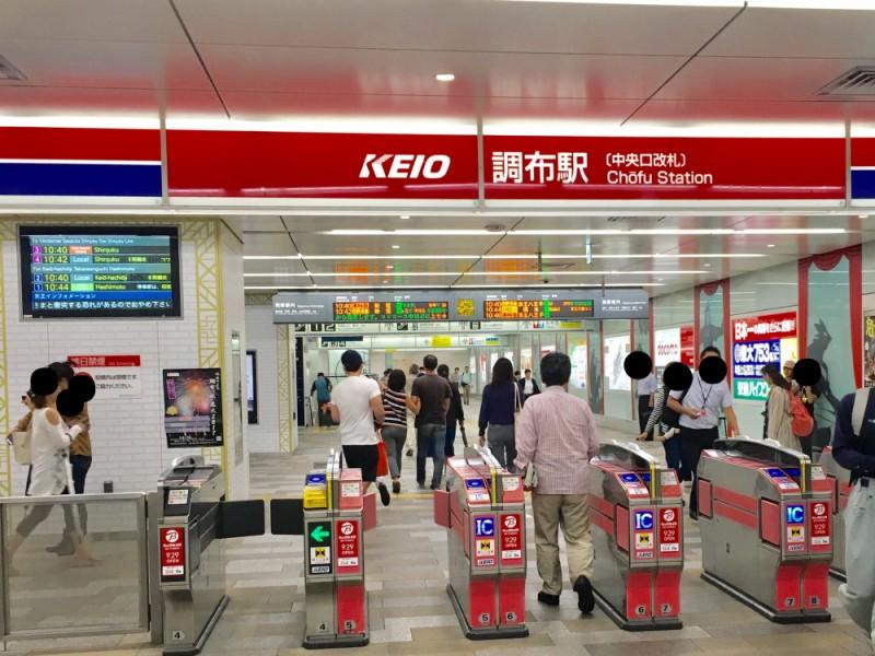 【9:50】京王線「調布駅」スタート!