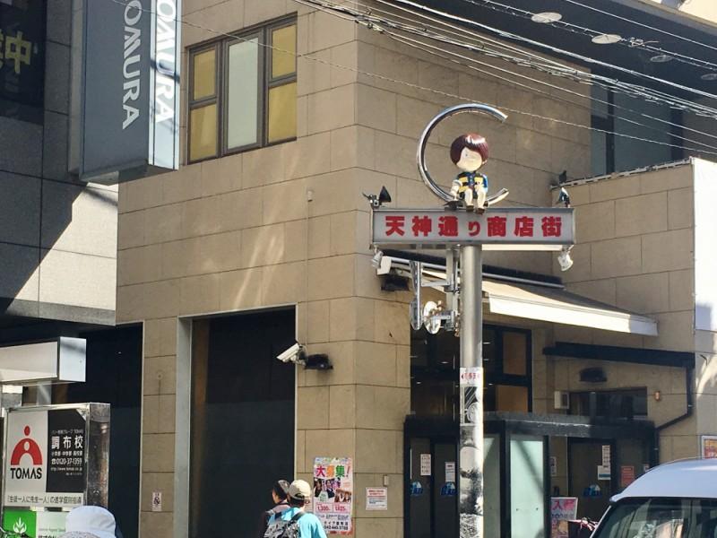 【13:00】「天神通り商店街」でゲゲゲの鬼太郎の仲間探し