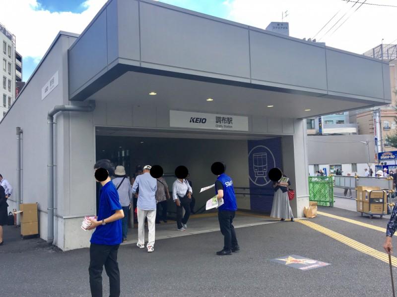 【15:00】京王線「調布駅」ゴール!