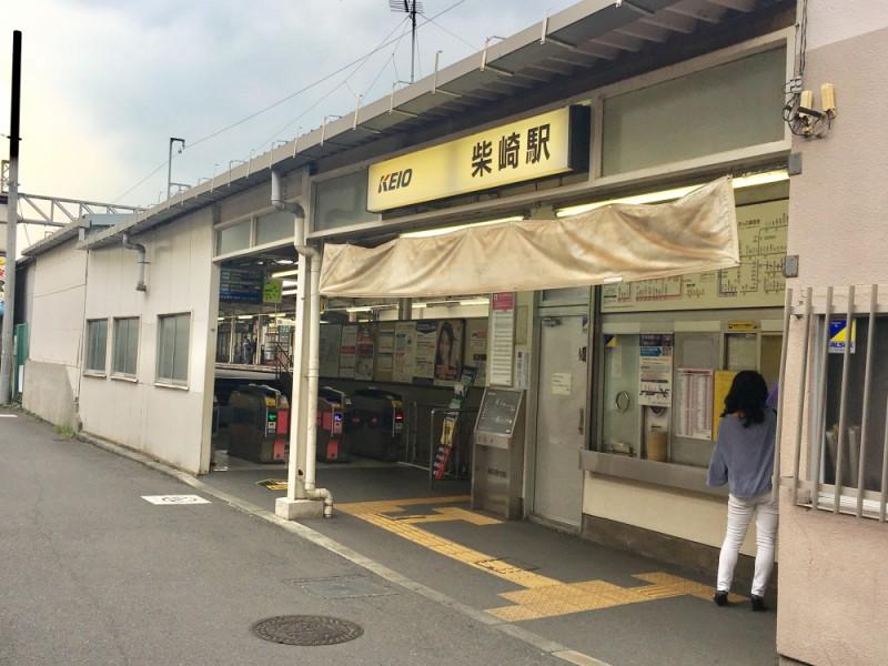 【11:50】京王線「柴崎駅」スタート
