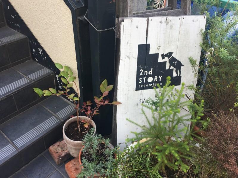 【13:20】「手紙舎 2nd STORY」で可愛いお土産探し