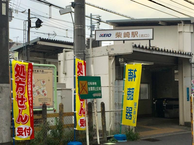 【15:00】京王線「柴崎駅」ゴール