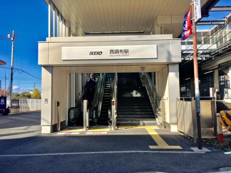 【11:20】京王線「西調布駅」スタート!