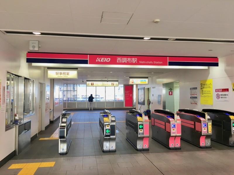 【14:30】京王線「西調布駅」ゴール!