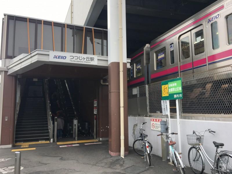 【15:40】京王線「つつじヶ丘駅」ゴール!