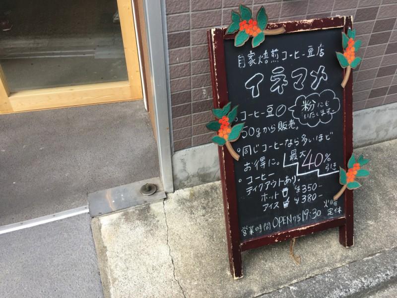 【14:20】「自家焙煎コーヒー イネマメ」でコーヒー豆を購入