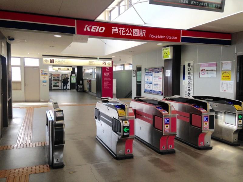 【14:30】京王線「芦花公園駅」ゴール!
