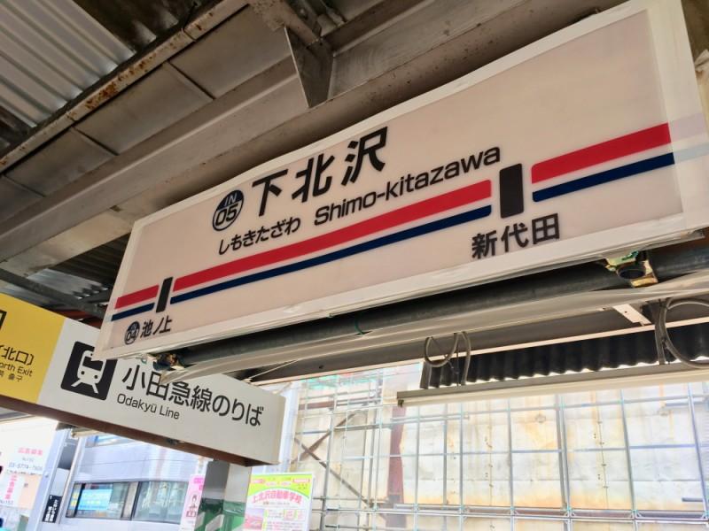 【14:30】井の頭線「下北沢駅」南西口ゴール!