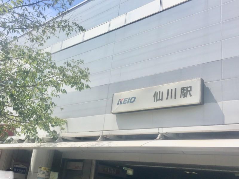 【11:30】京王線「仙川駅」スタート!