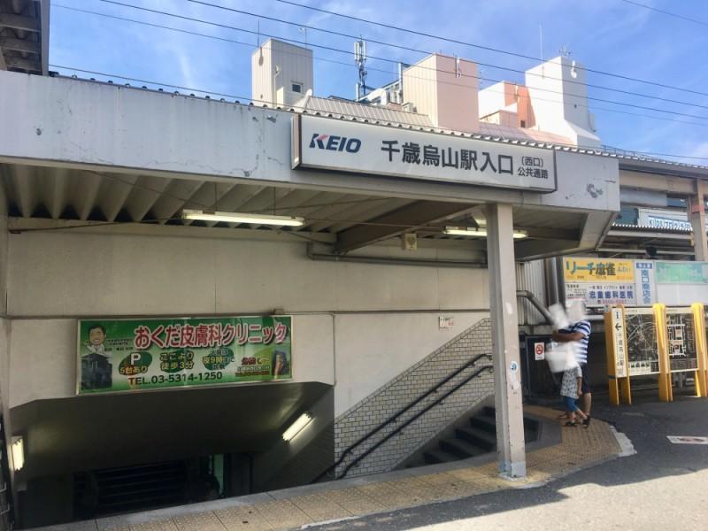 【15:30】京王線「千歳烏山駅」ゴール!