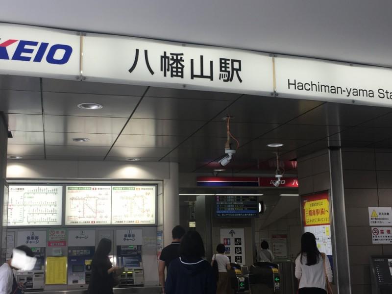 【10:00】京王線「八幡山駅」スタート!