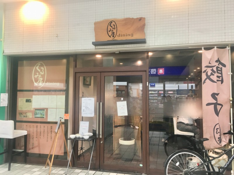 【12:00】八幡山で30年。地元で愛される「くるみ屋ダイニング」でランチ