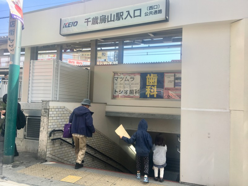 【11:20】京王線「千歳烏山駅」スタート!