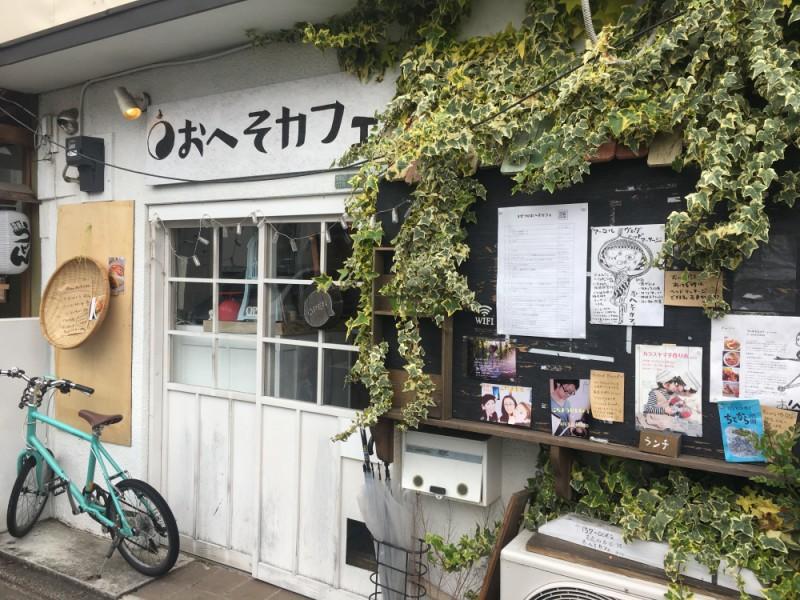【11:30】「おへそカフェ」でランチ