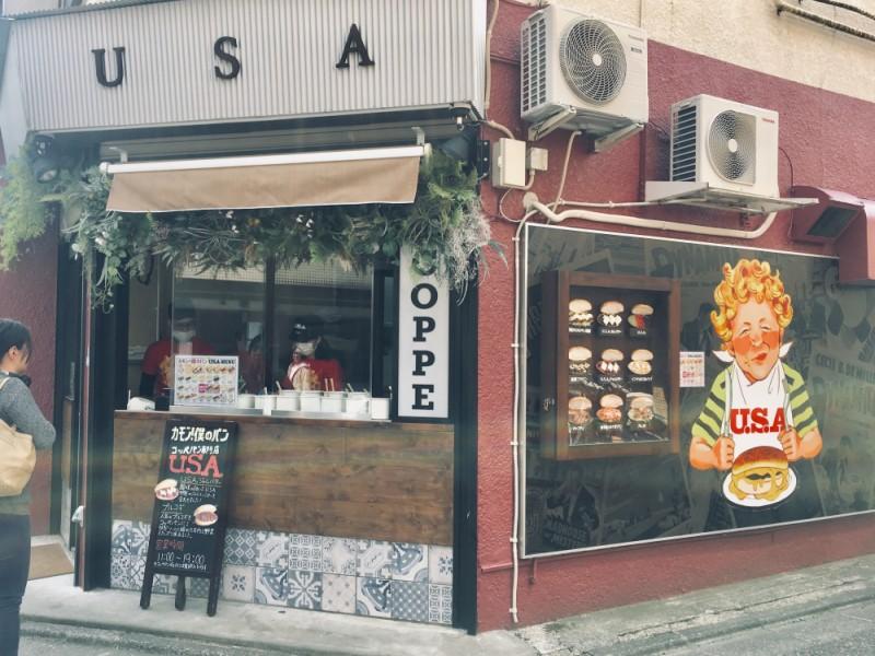 【14:00】「コッペパン専門店U.S.A.」でおやつを購入