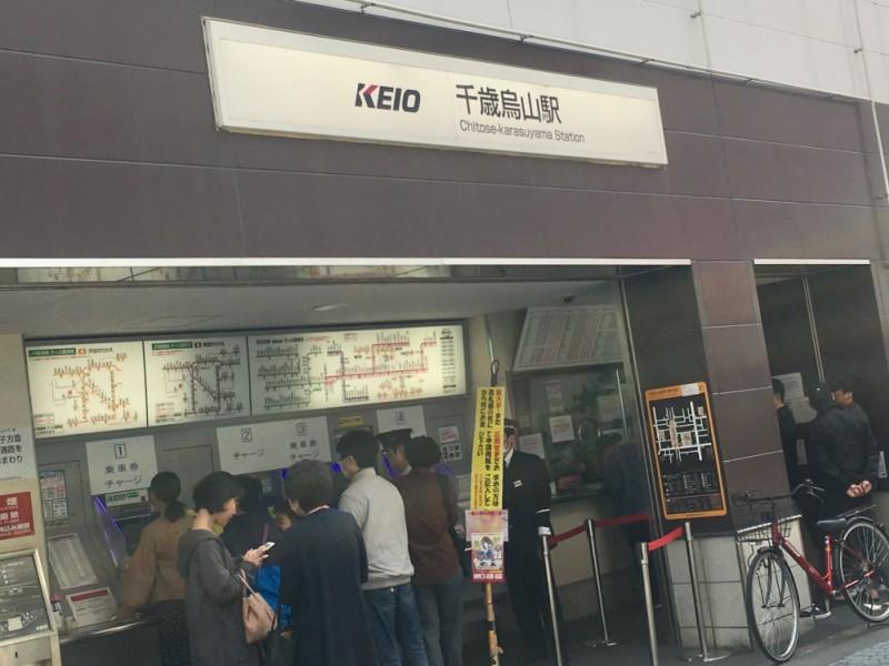 【14:30】京王線「千歳烏山駅」ゴール!