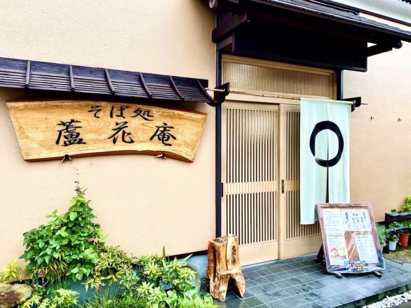 【11:30】「蘆花庵」でお蕎麦ランチ