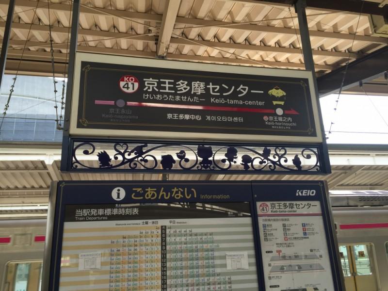 【11:30】「京王多摩センター駅」からスタート!