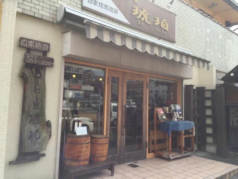 【13:30】コーヒー専門店「琥珀(こはく)」でおすすめの豆を購入