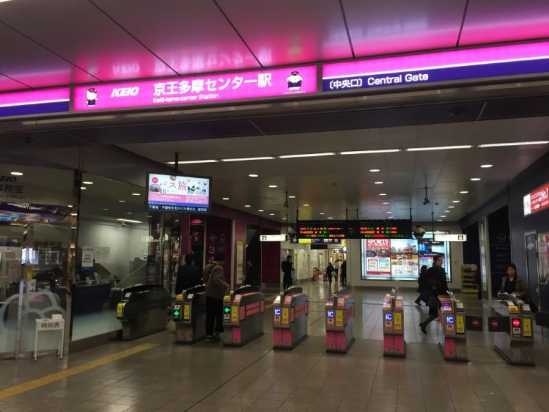 【16:00】「京王多摩センター駅」にゴール!