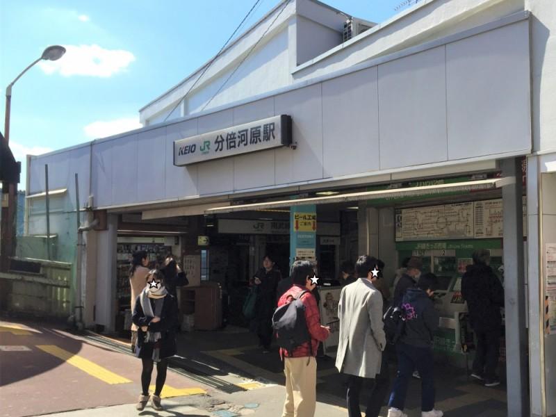 【11:00】京王線「分倍河原駅」からスタート