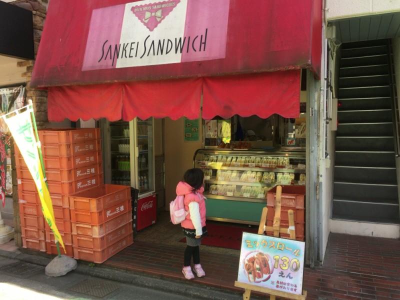 【11:20】「サンケイサンドイッチ分倍河原店」でランチをテイクアウト