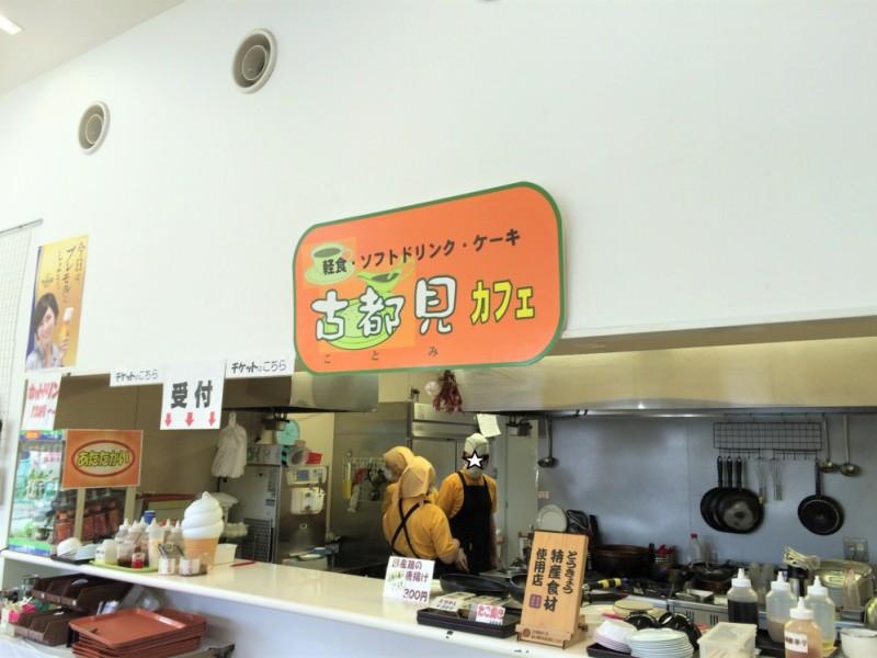 【15:00】「古都美カフェ」でカフェタイム
