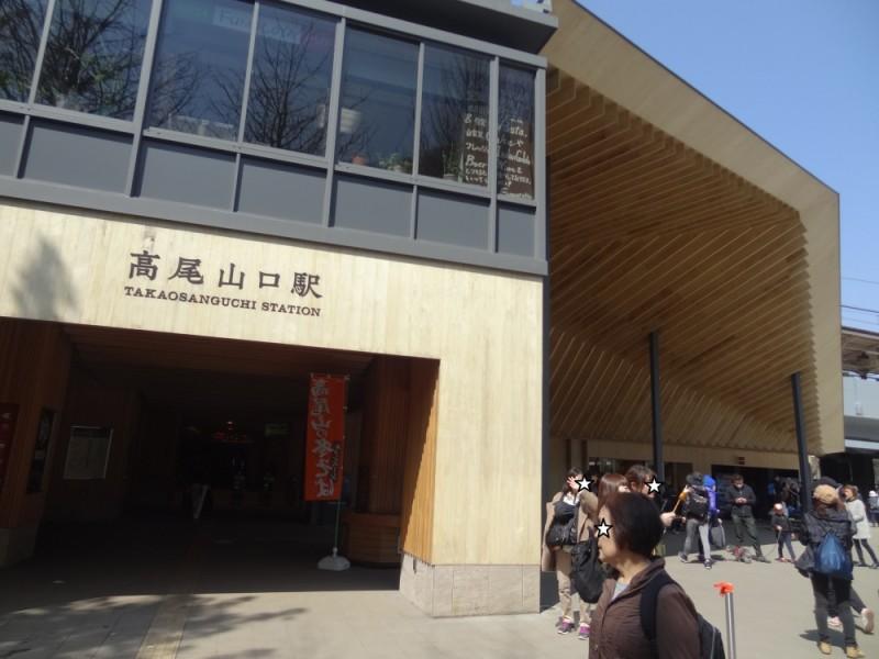 【11:45】高尾線「高尾山口駅」からスタート!