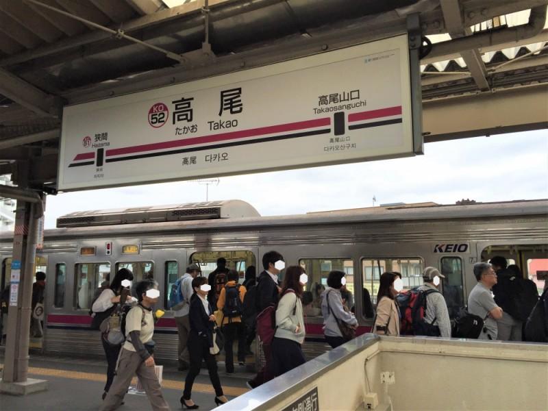 【9:20】高尾線「高尾駅」スタート!