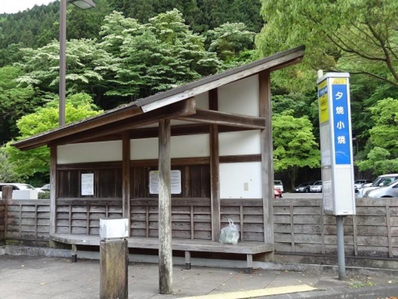 【14:30】「夕焼小焼」から「高尾駅北口」までバス移動